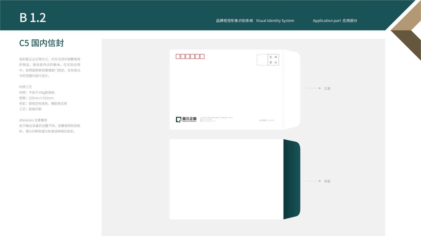 保利商业物业平台VI设计中标图2
