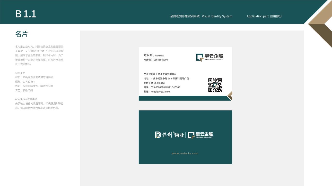 保利商业物业平台VI设计中标图1