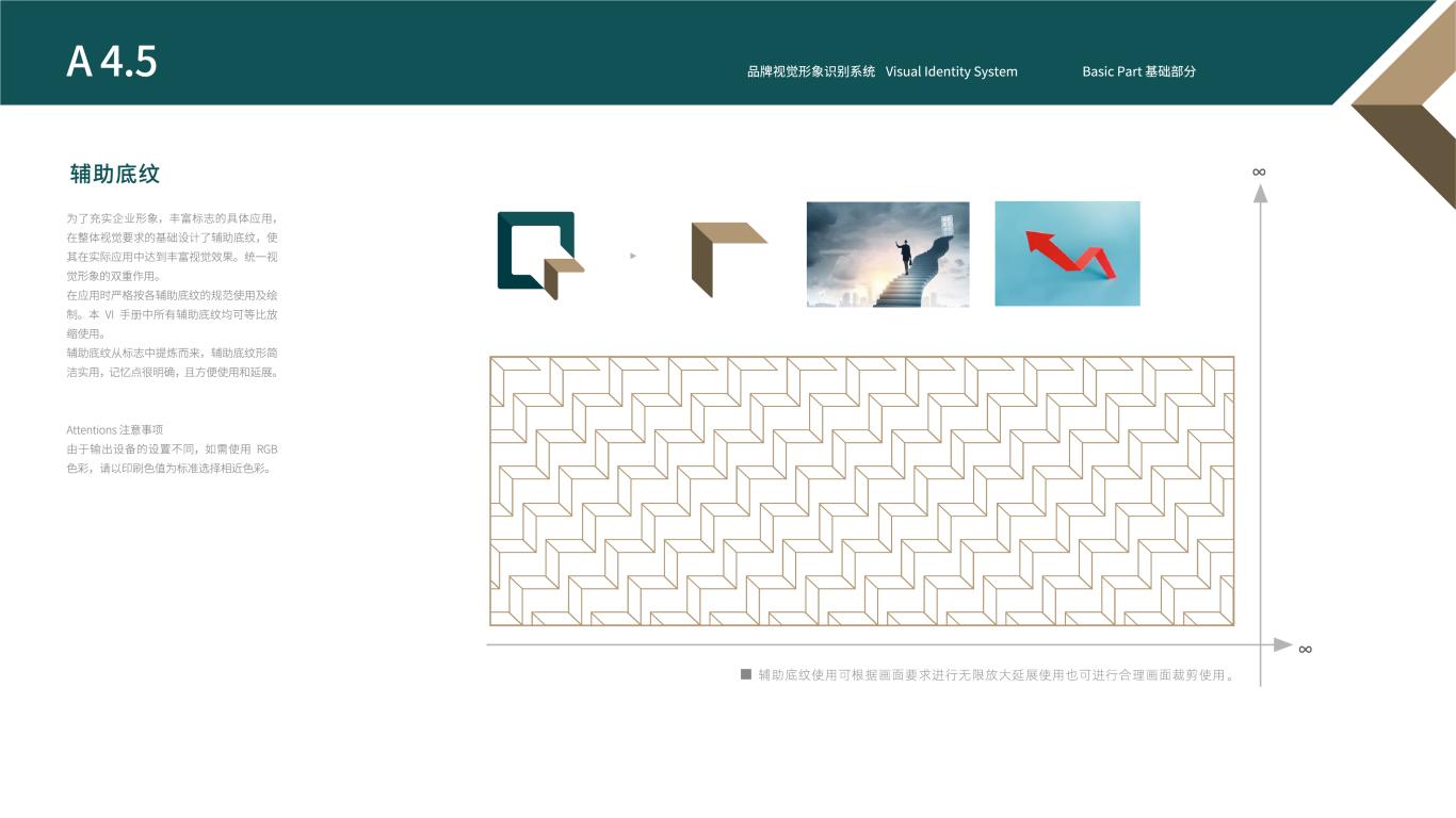 星云企服物业类VI设计中标图36