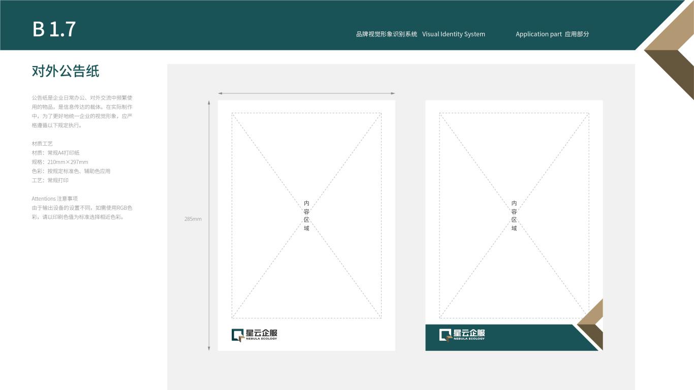 保利商业物业平台VI设计中标图7