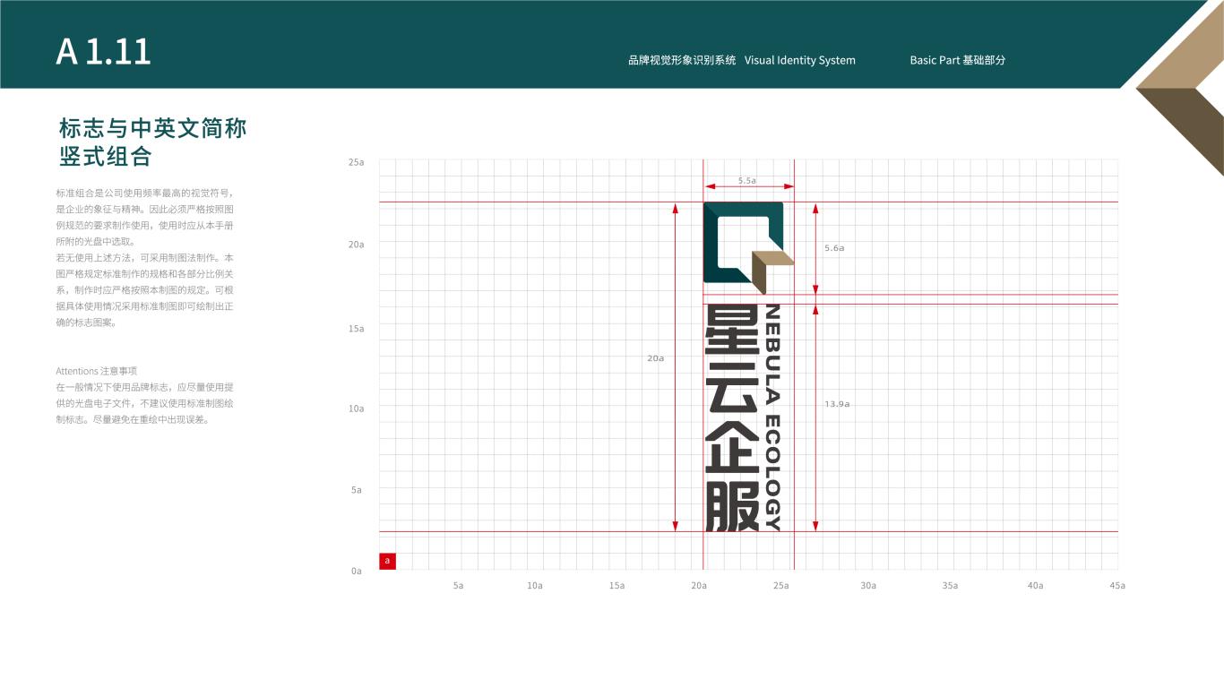 星云企服物业类VI设计中标图12
