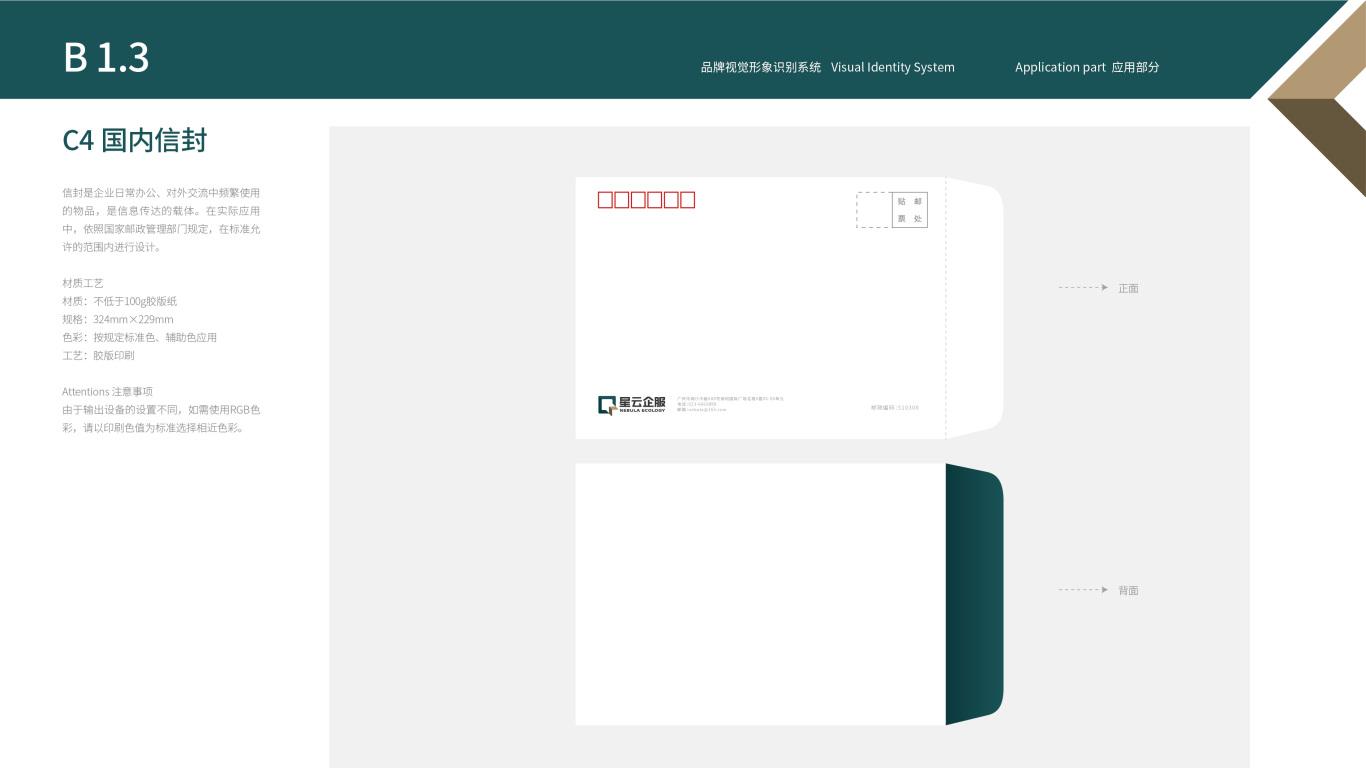 保利商业物业平台VI设计中标图3