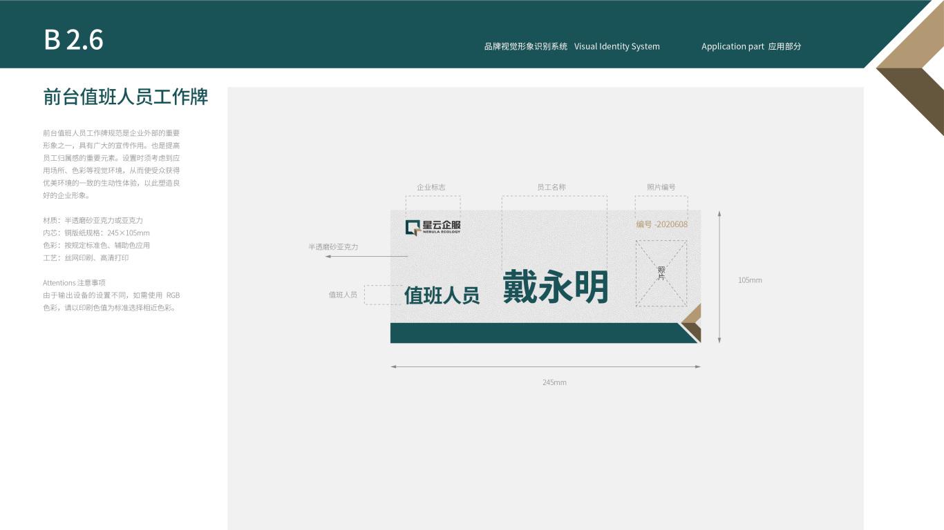 保利商业物业平台VI设计中标图25