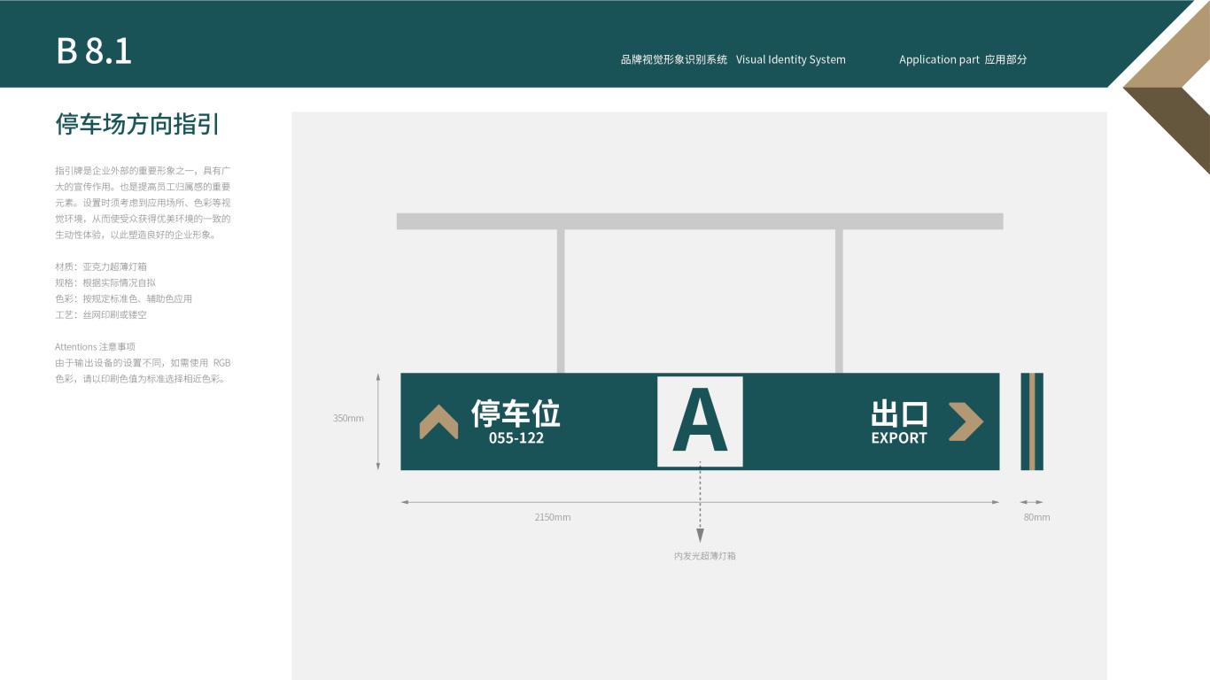 保利商业物业平台VI设计中标图46