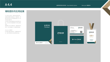 保利商业物业平台VI设计