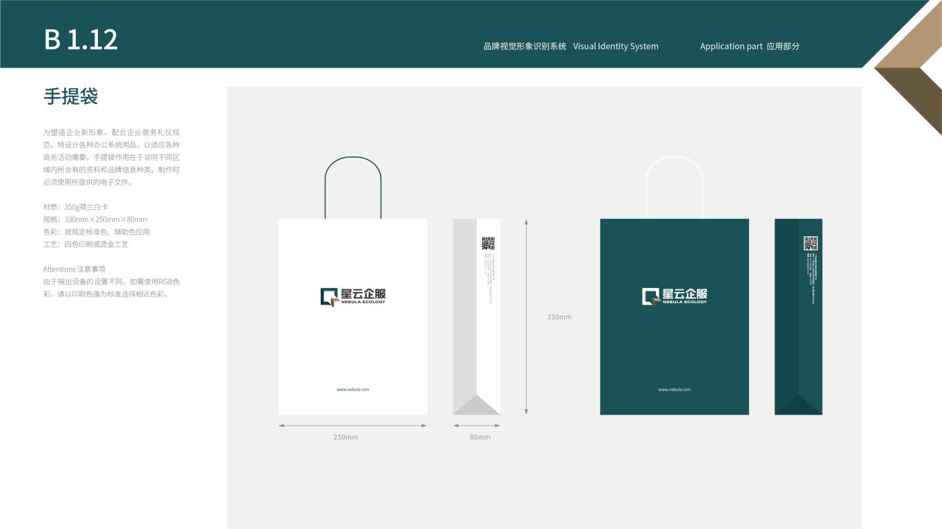 保利商业物业平台VI设计中标图12