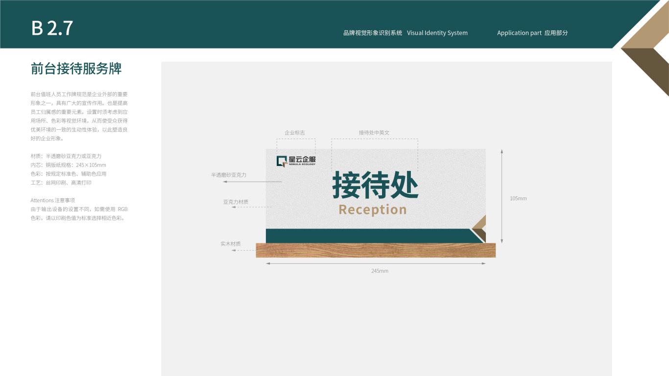 保利商业物业平台VI设计中标图26