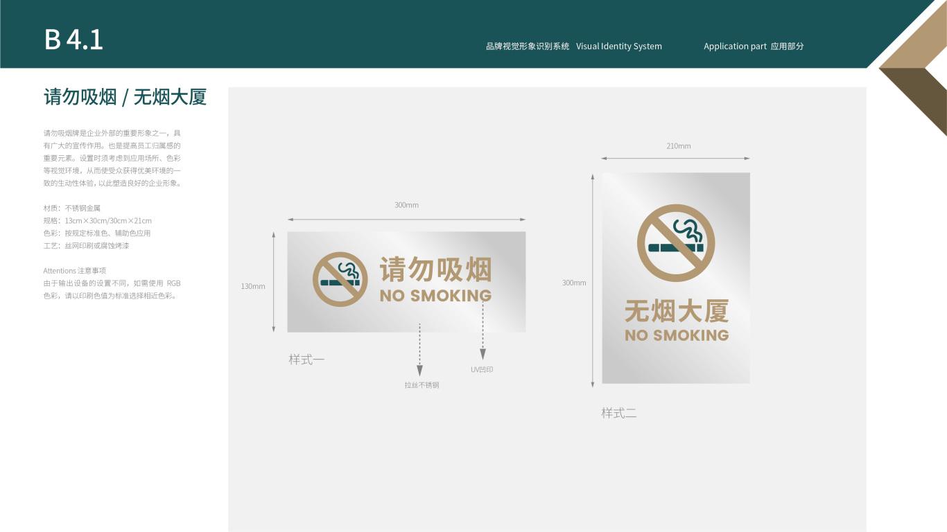 保利商业物业平台VI设计中标图36