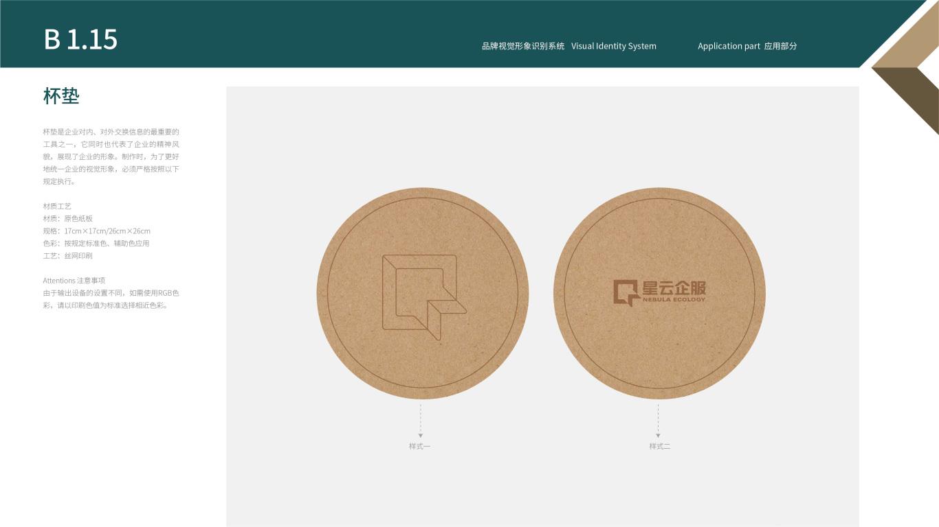保利商业物业平台VI设计中标图15