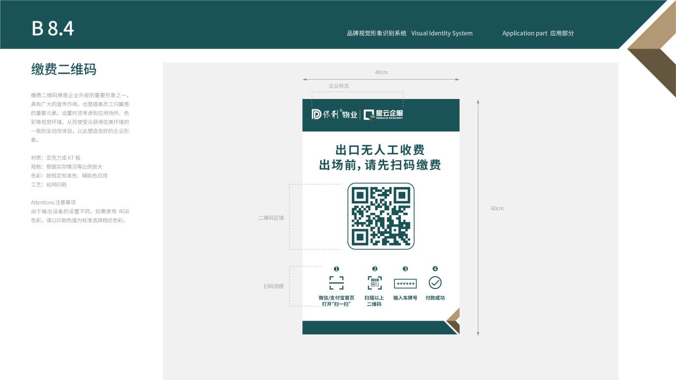 保利商业物业平台VI设计中标图49