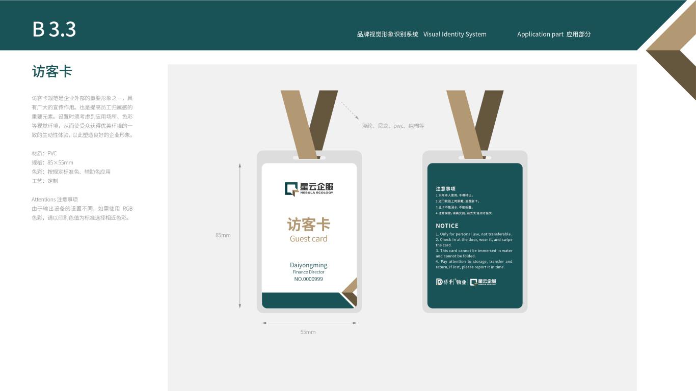 保利商业物业平台VI设计中标图30