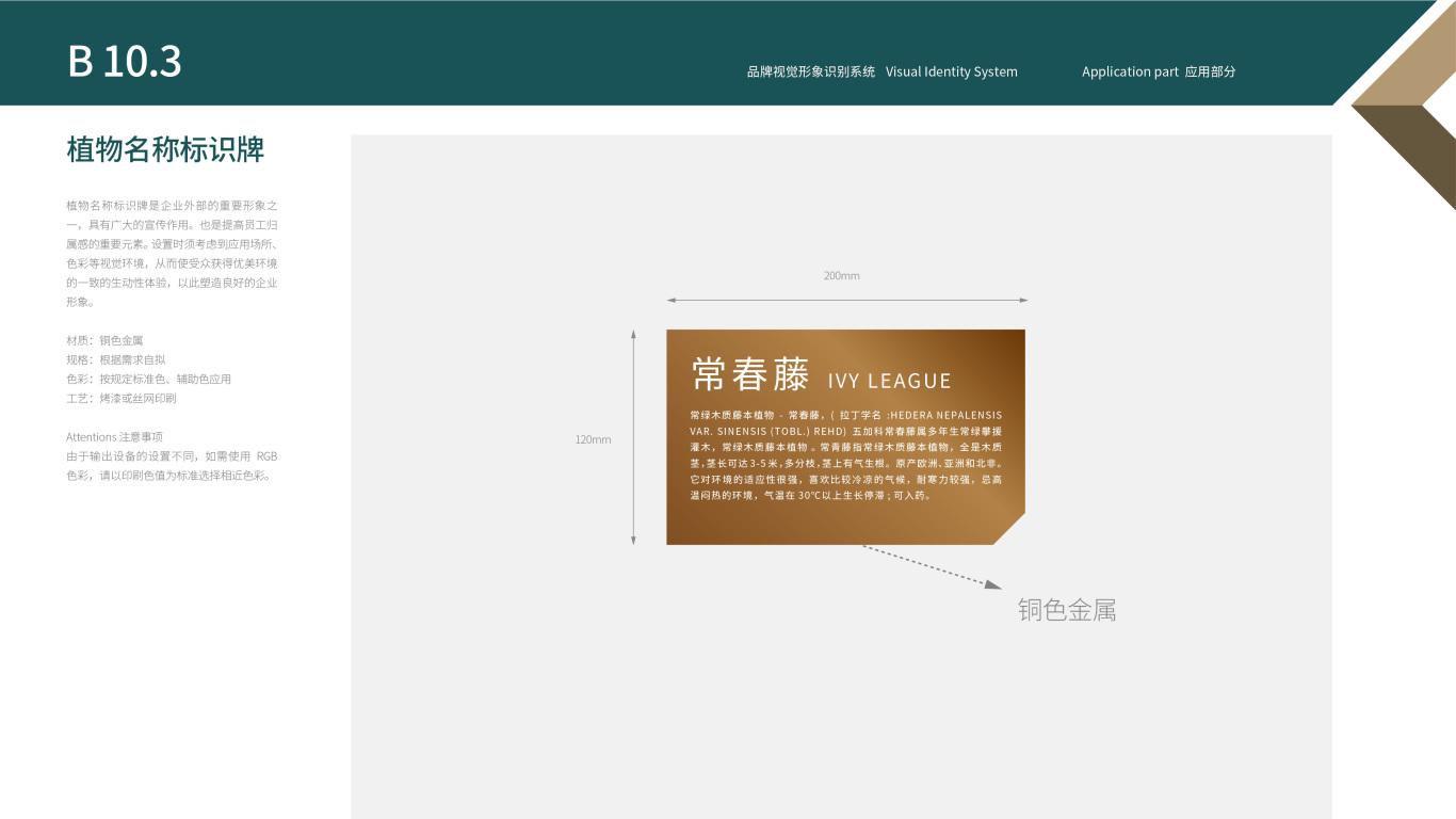 保利商业物业平台VI设计中标图58