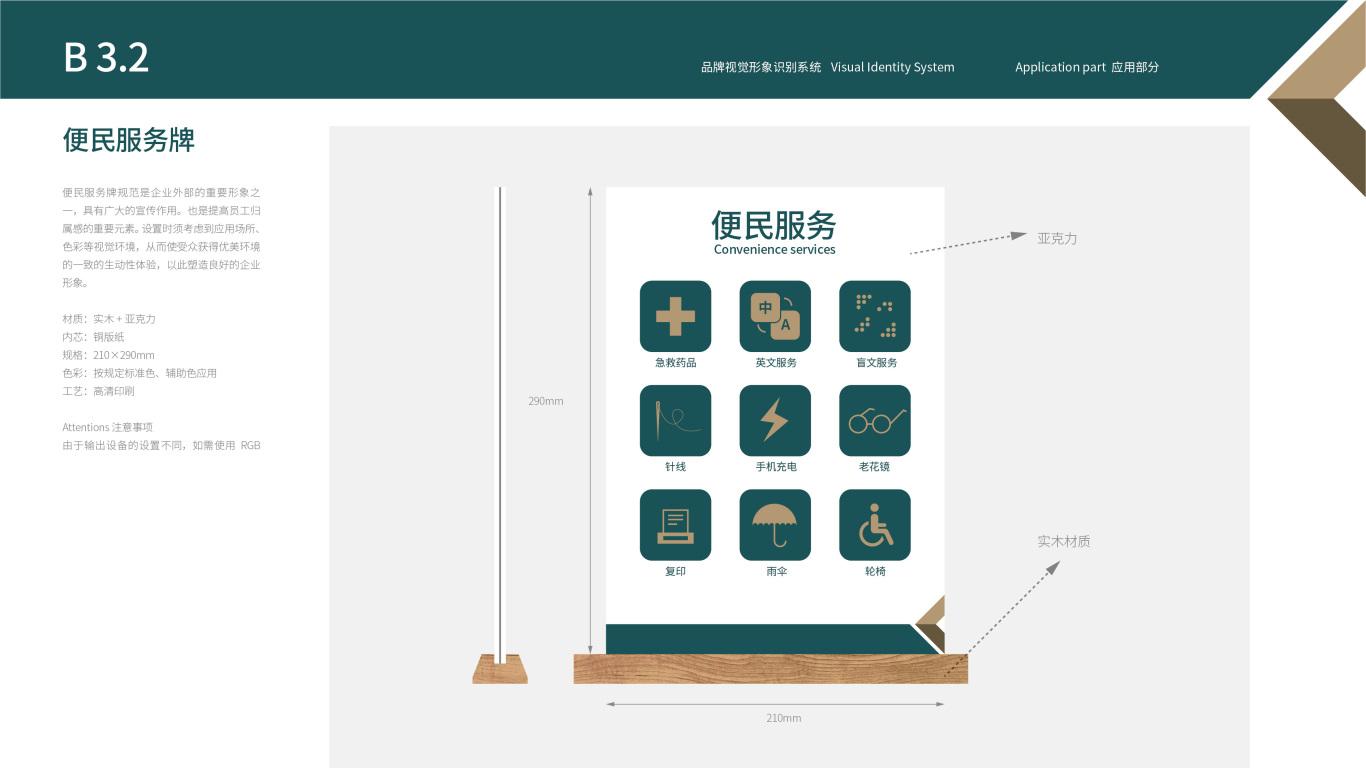 保利商业物业平台VI设计中标图29