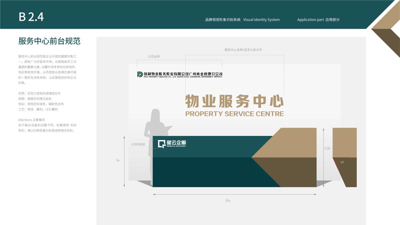 保利商业物业平台VI设计中标图23