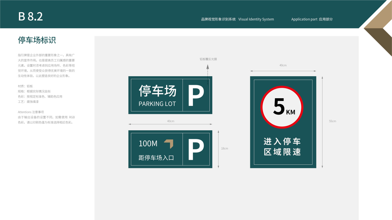 保利商业物业平台VI设计中标图47