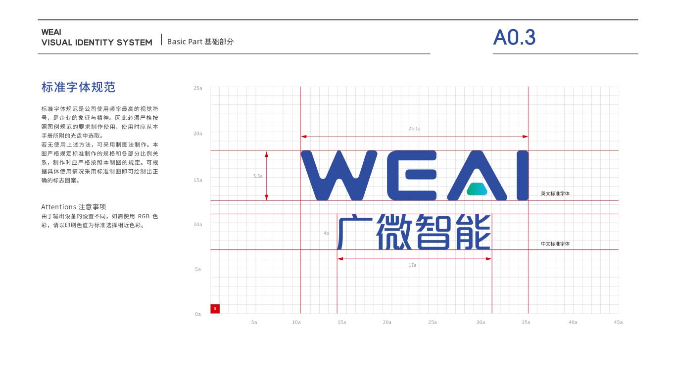 广微智能科技类VI设计中标图4