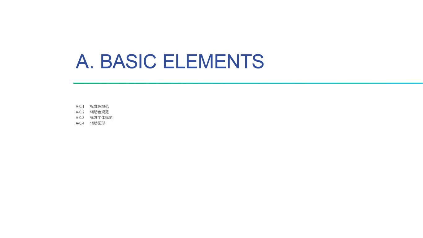广微智能科技类VI设计中标图1