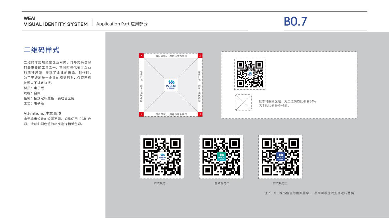 广微智能科技类VI设计中标图13