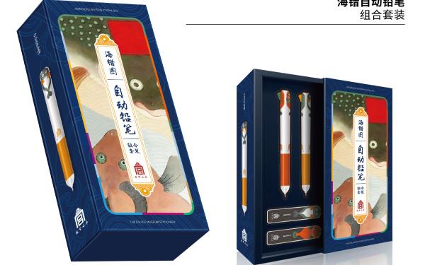 故宫海错图自动铅笔套装包装设计