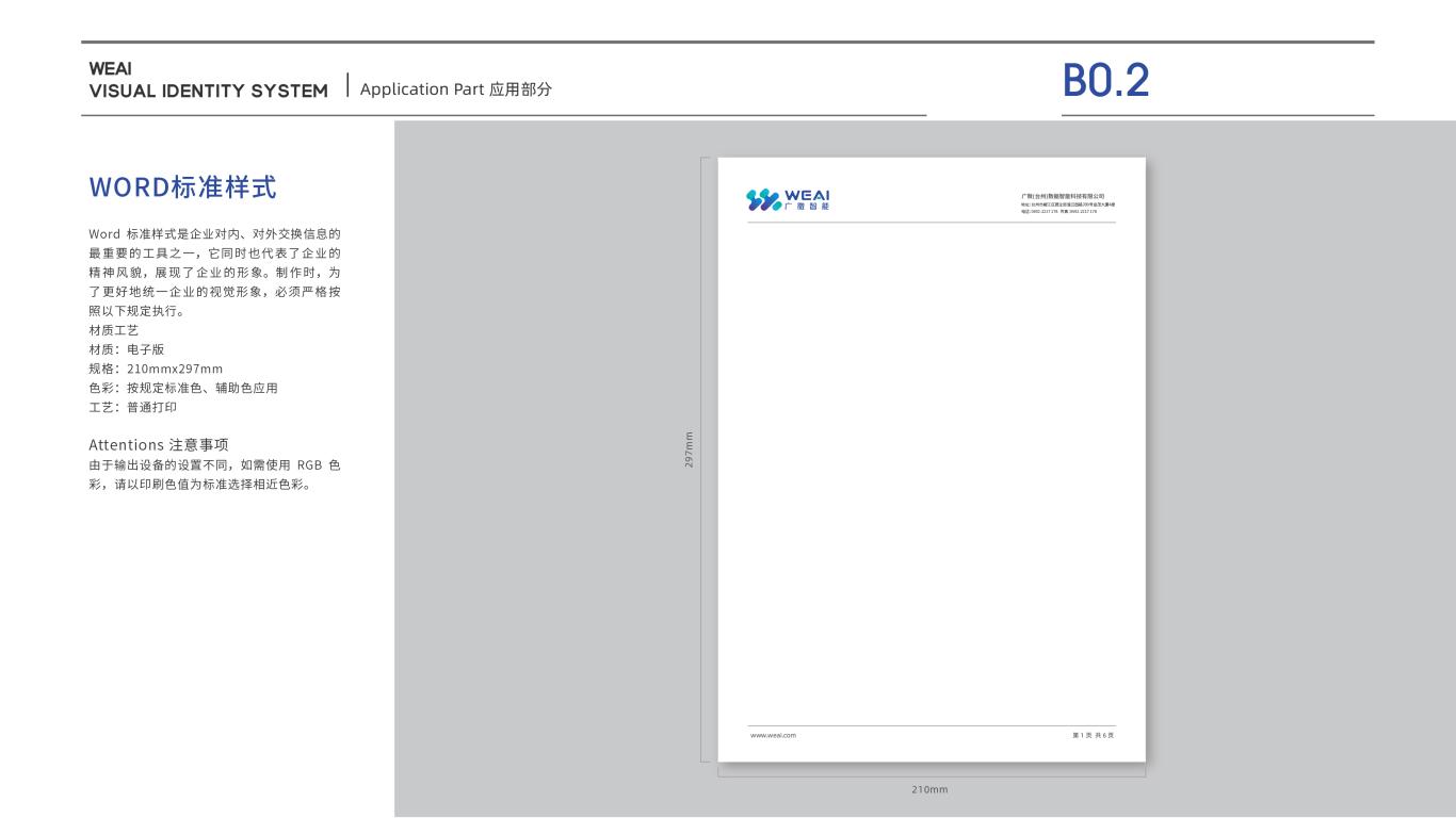 广微智能科技类VI设计中标图8