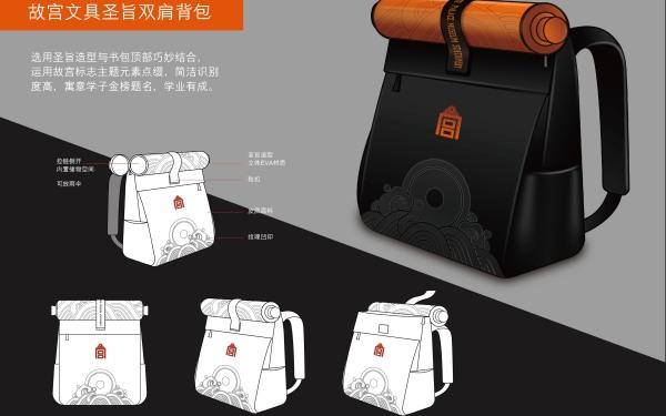 故宫圣旨双肩书包文创产品设计