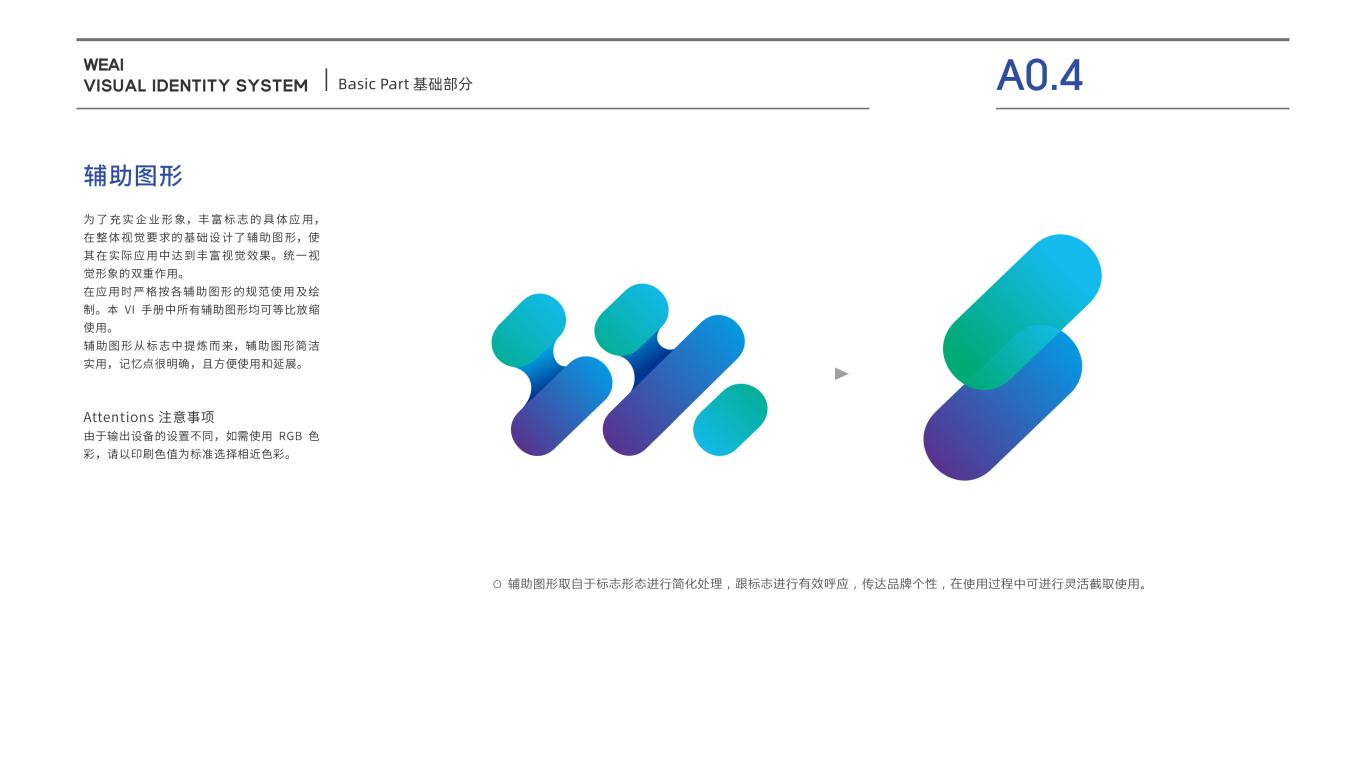 广微智能科技类VI设计中标图5