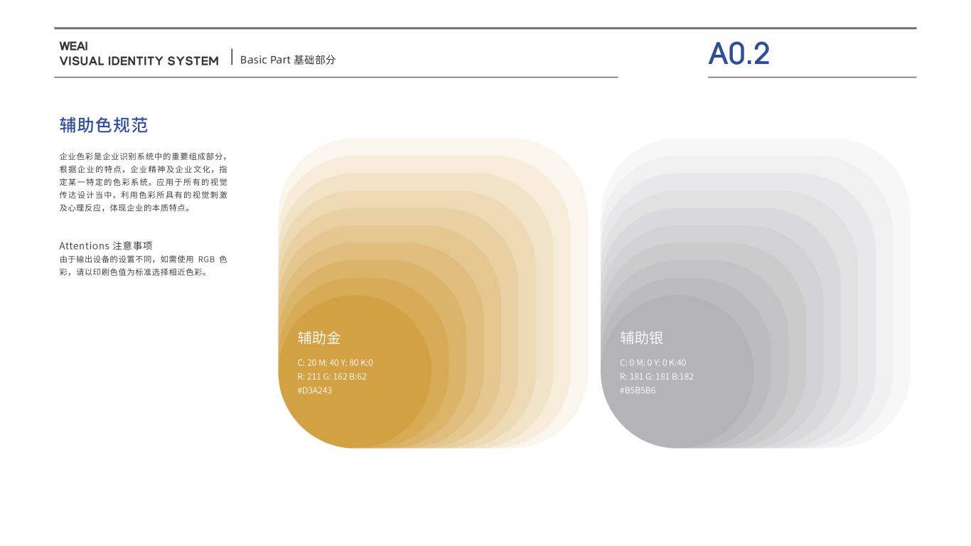 广微智能科技类VI设计中标图3