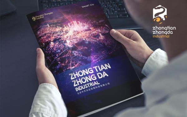 北京中天众达科技发展集团有限公司 画册设计