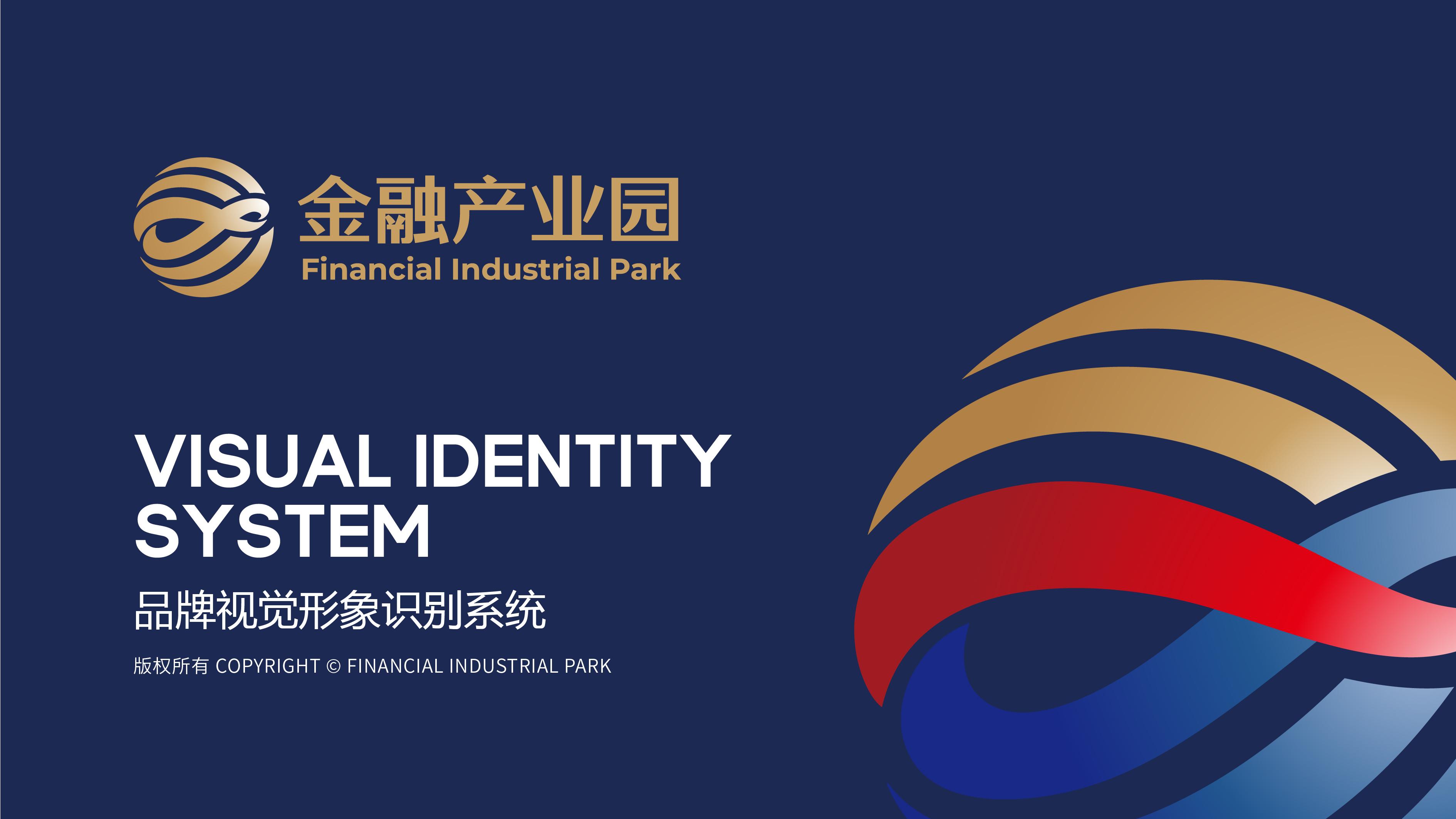 中和创美金融产业园类VI设计