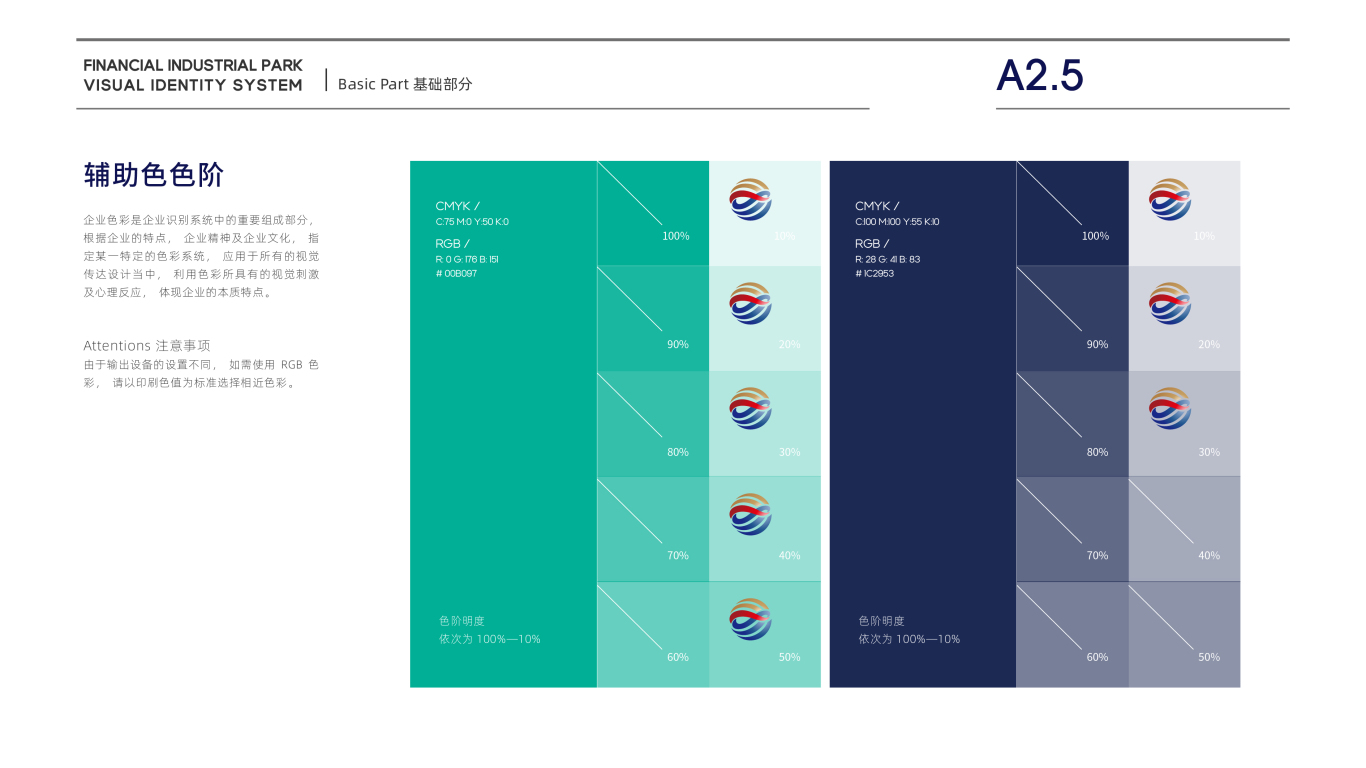 中和创美金融产业园类VI设计中标图10