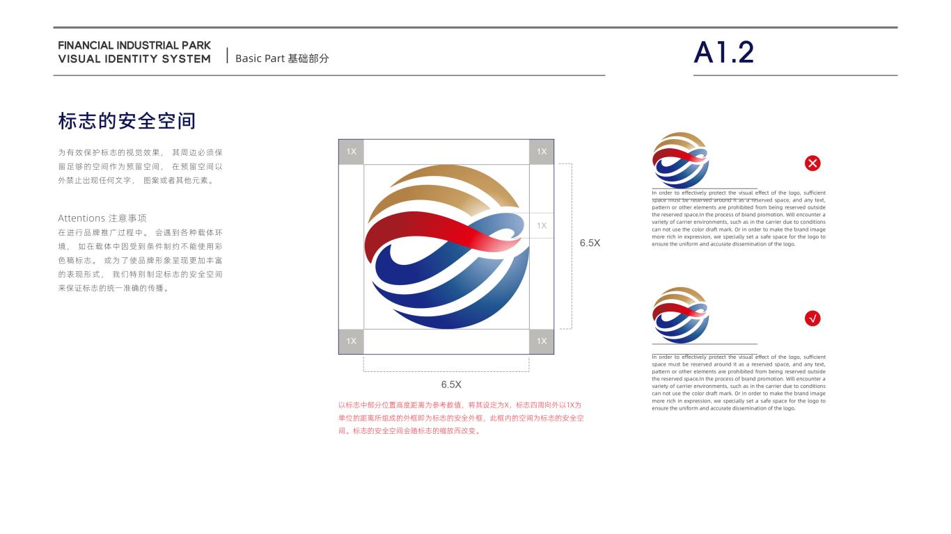中和创美金融产业园类VI设计中标图3