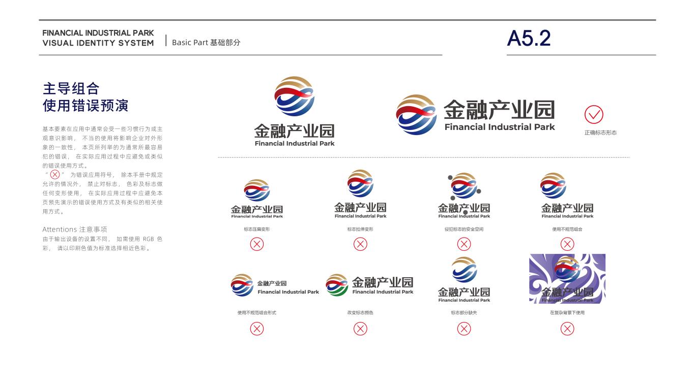 中和创美金融产业园类VI设计中标图19