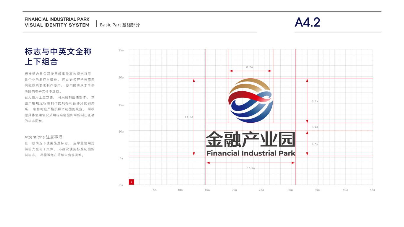 中和创美金融产业园类VI设计中标图16