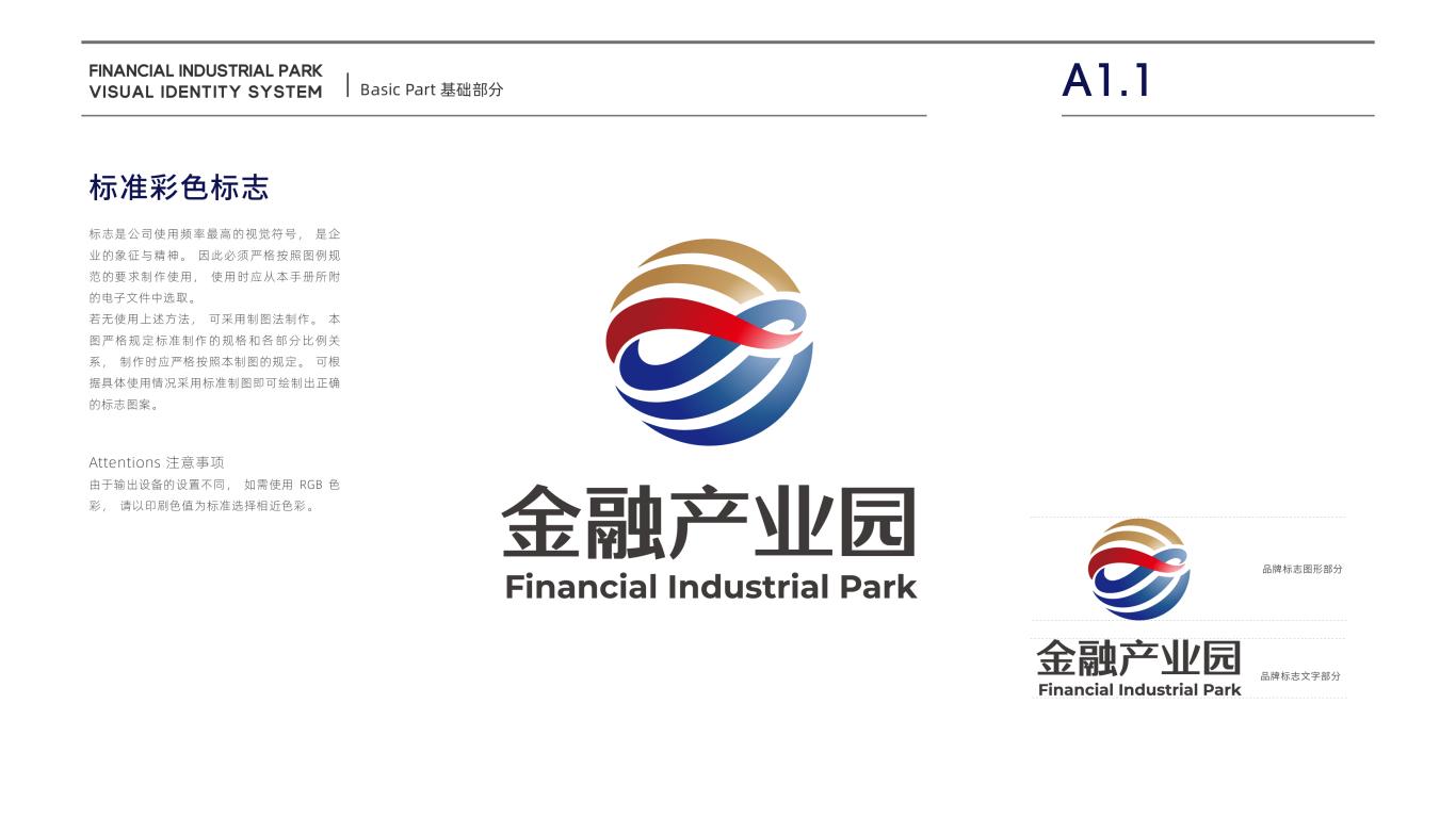 中和创美金融产业园类VI设计中标图2