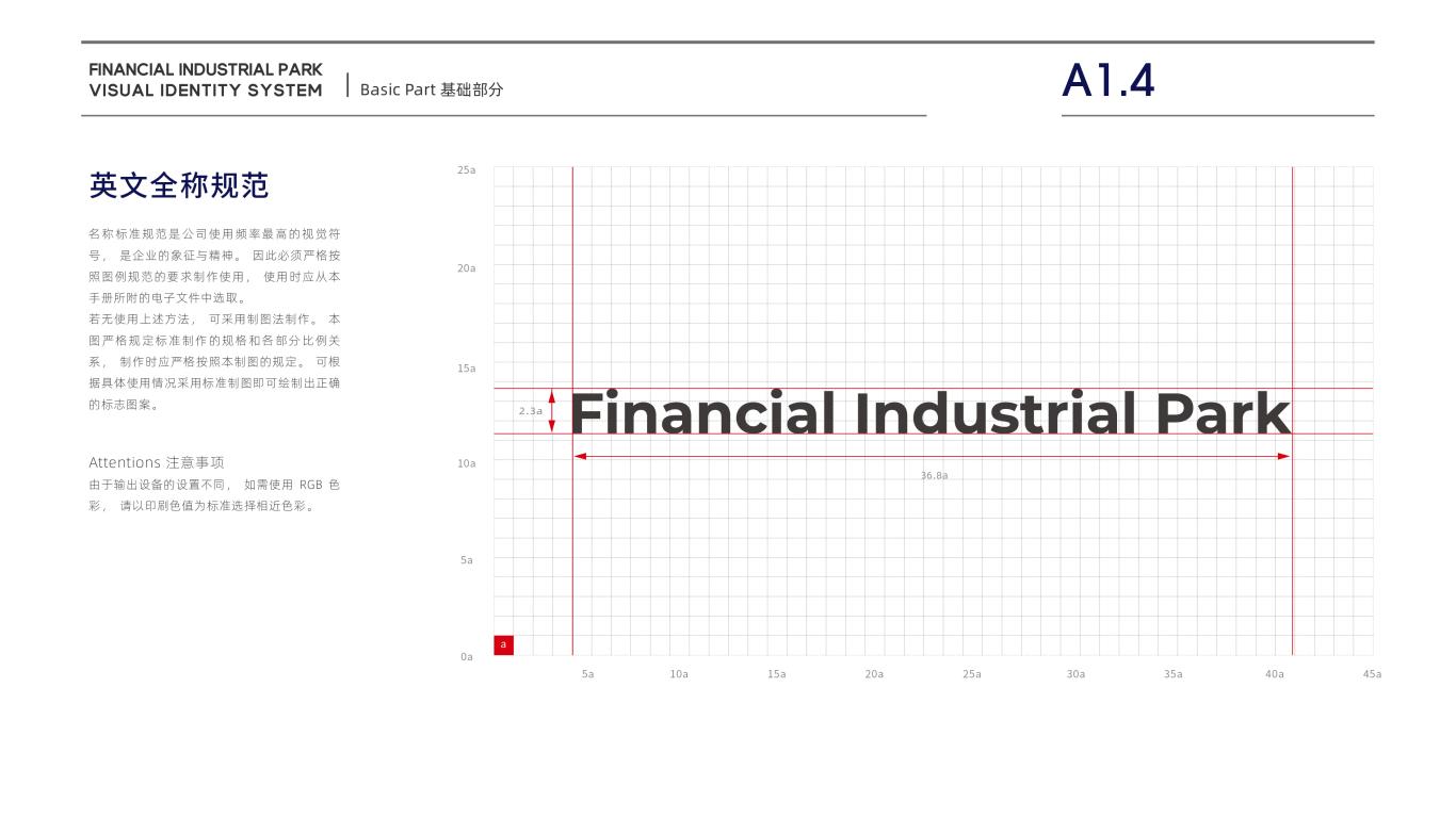 中和创美金融产业园类VI设计中标图5