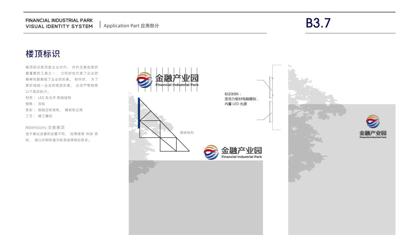 中和创美金融产业园类VI设计中标图39