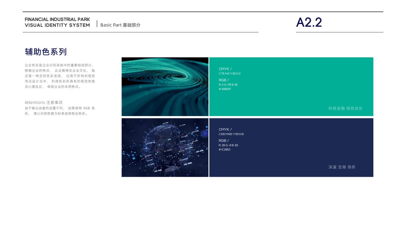 中和创美金融产业园类VI设计中标图7