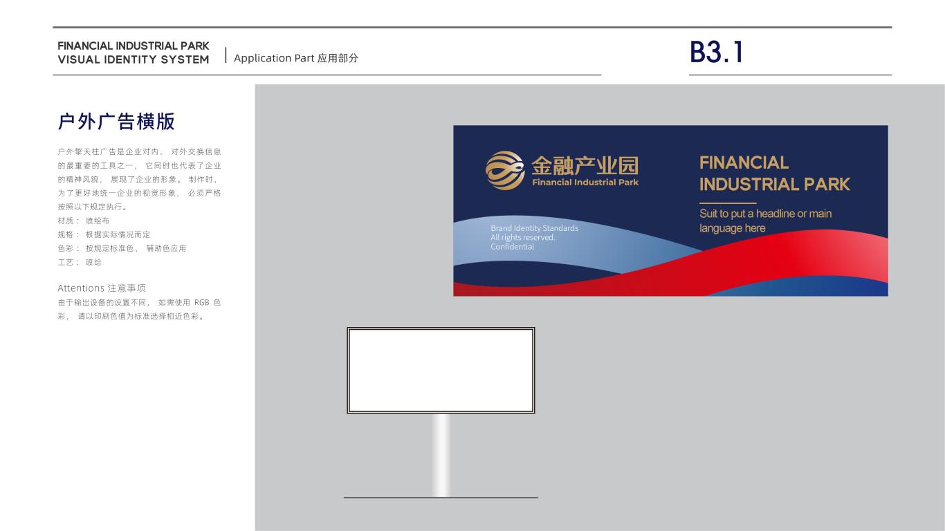 中和创美金融产业园类VI设计中标图33