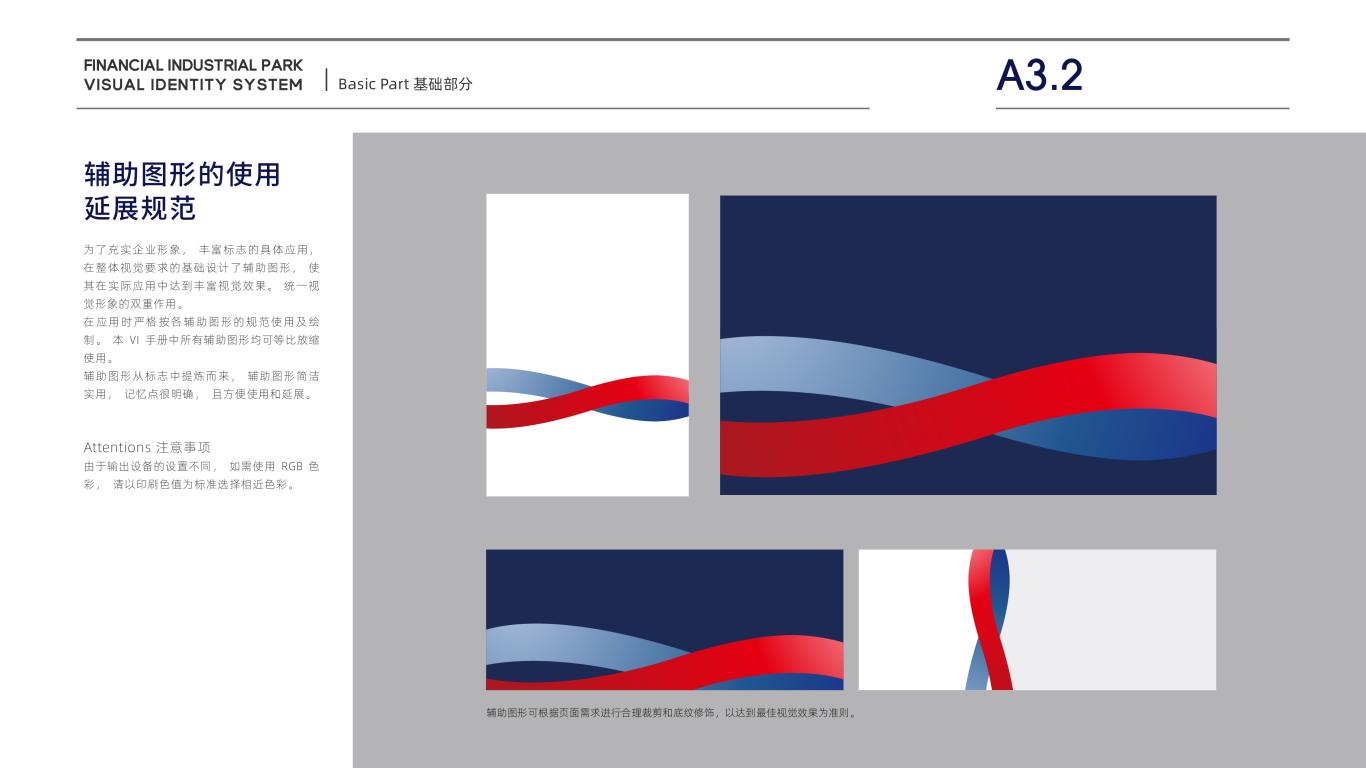 中和创美金融产业园类VI设计中标图13
