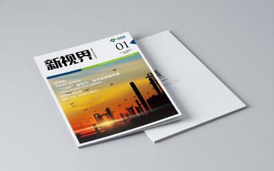 新宙邦内刊设计