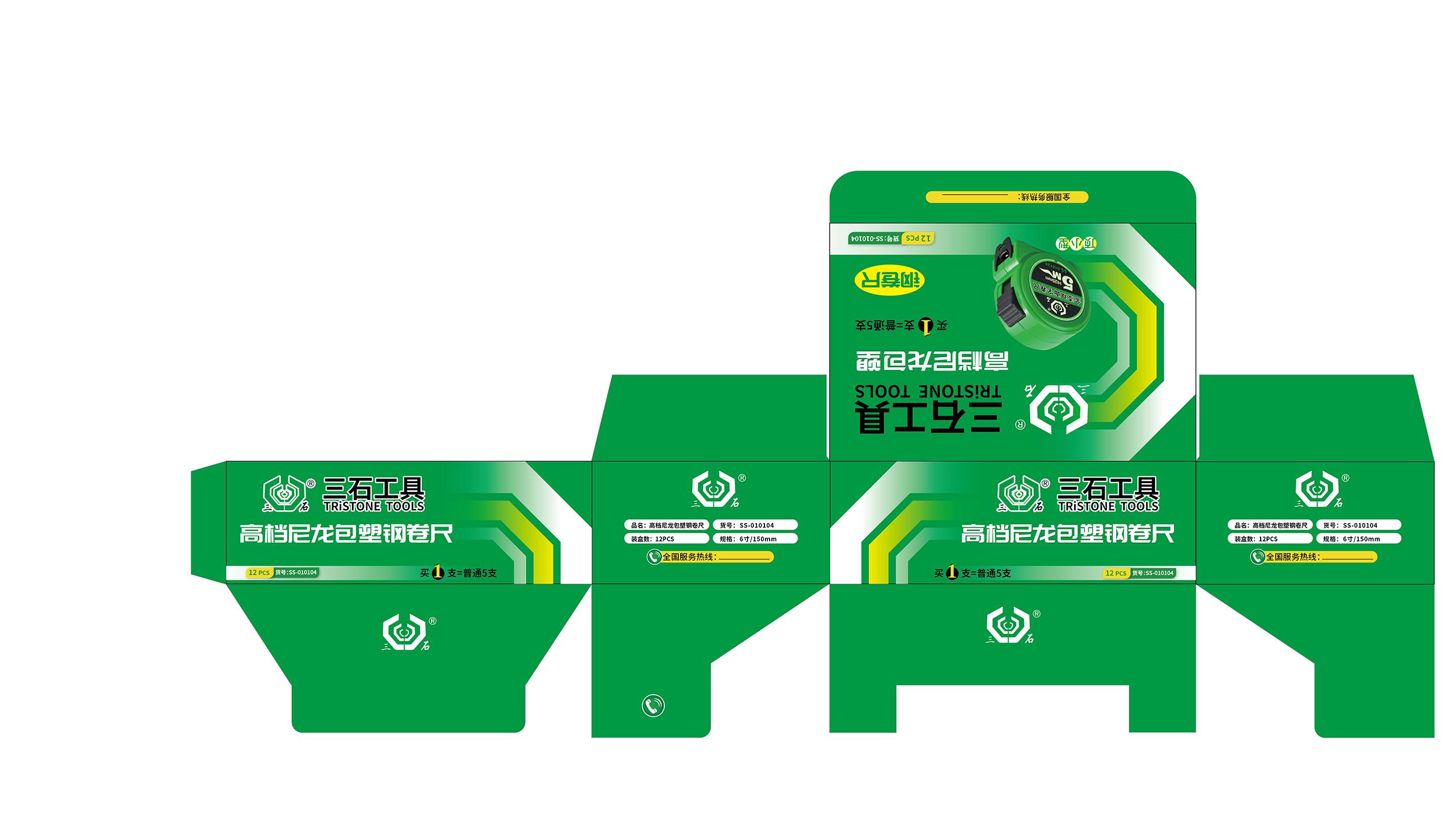 三石五金工具类包装设计