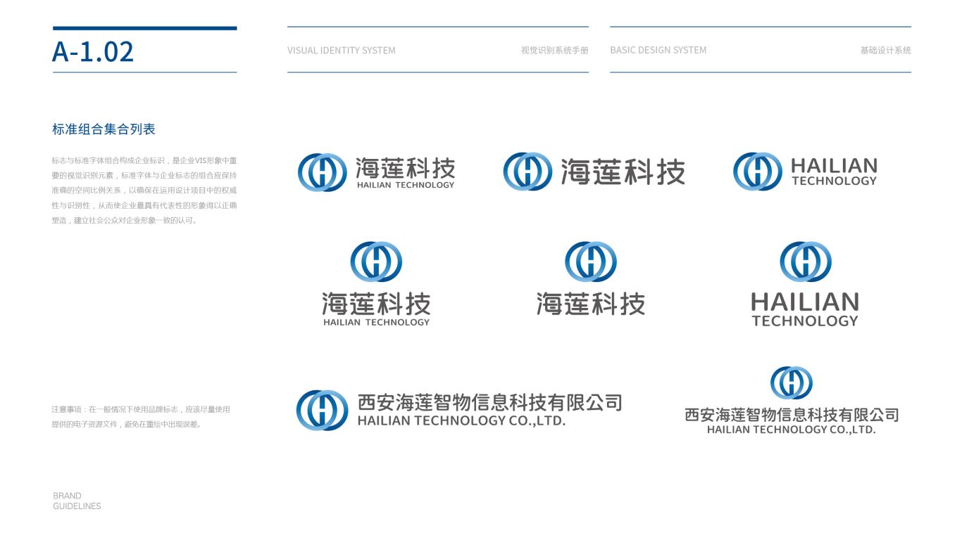 金卡智能信息科技集团VI设计中标图3