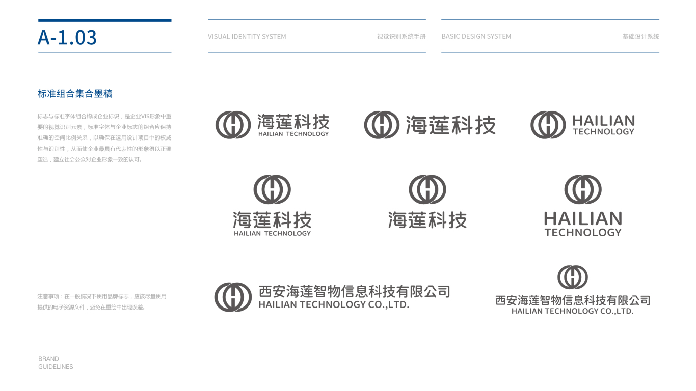 金卡智能信息科技集团VI设计中标图4
