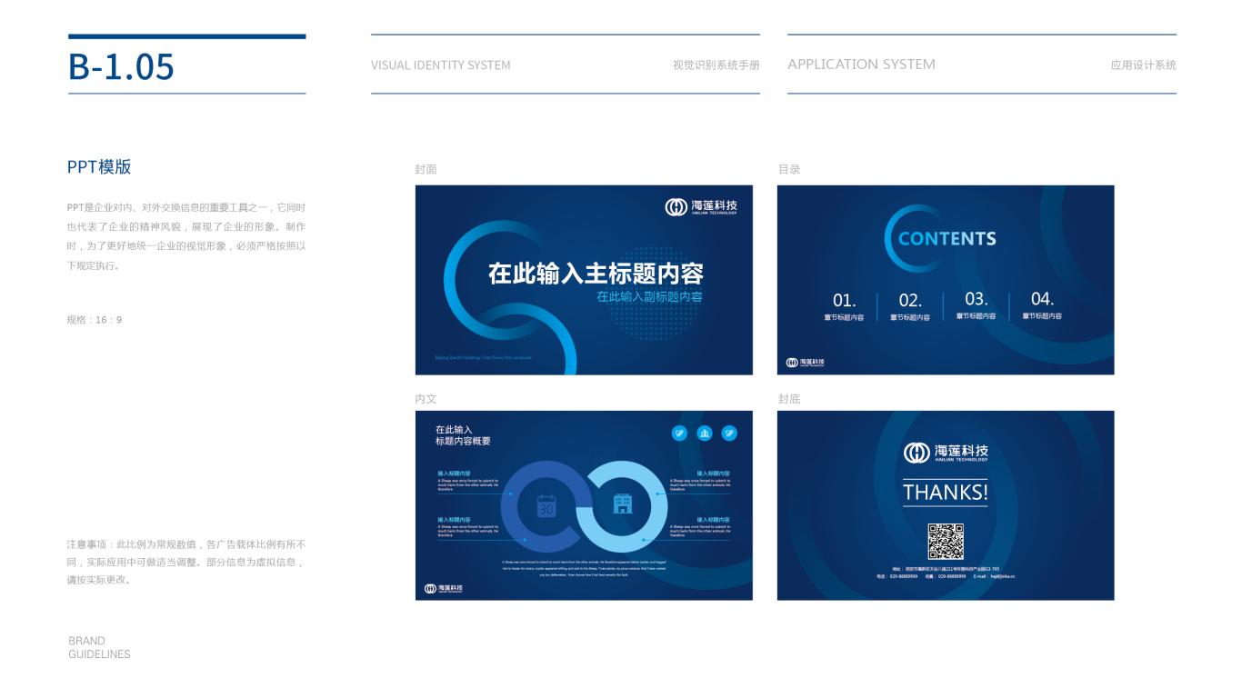 金卡智能信息科技集团VI设计中标图34