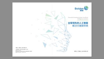 博视智能科技类画册设计