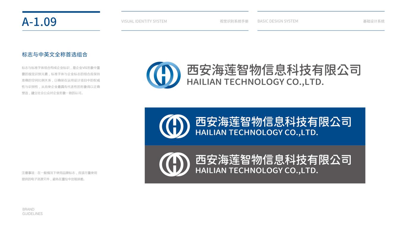 金卡智能信息科技集团VI设计中标图10