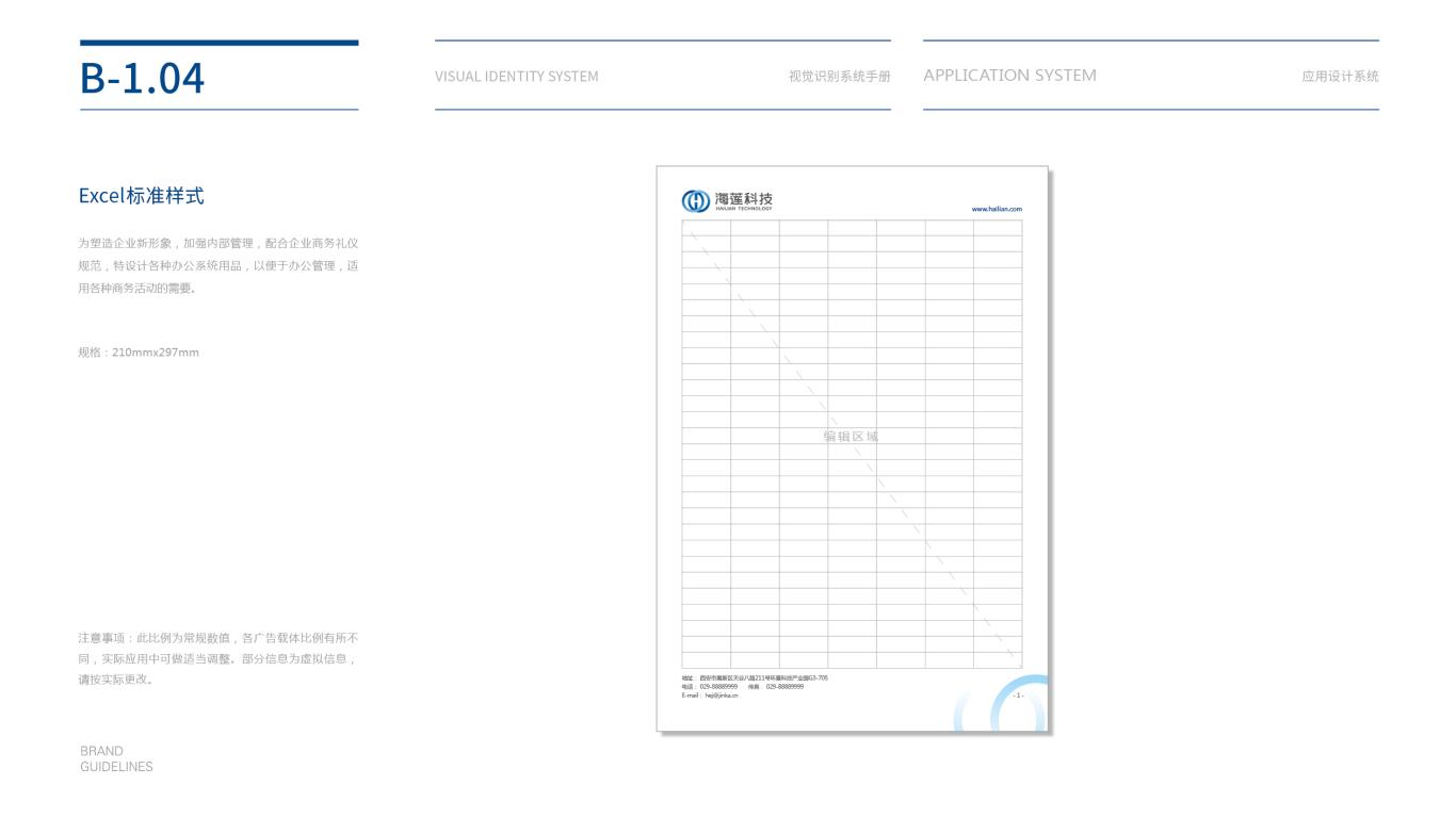 金卡智能信息科技集团VI设计中标图33