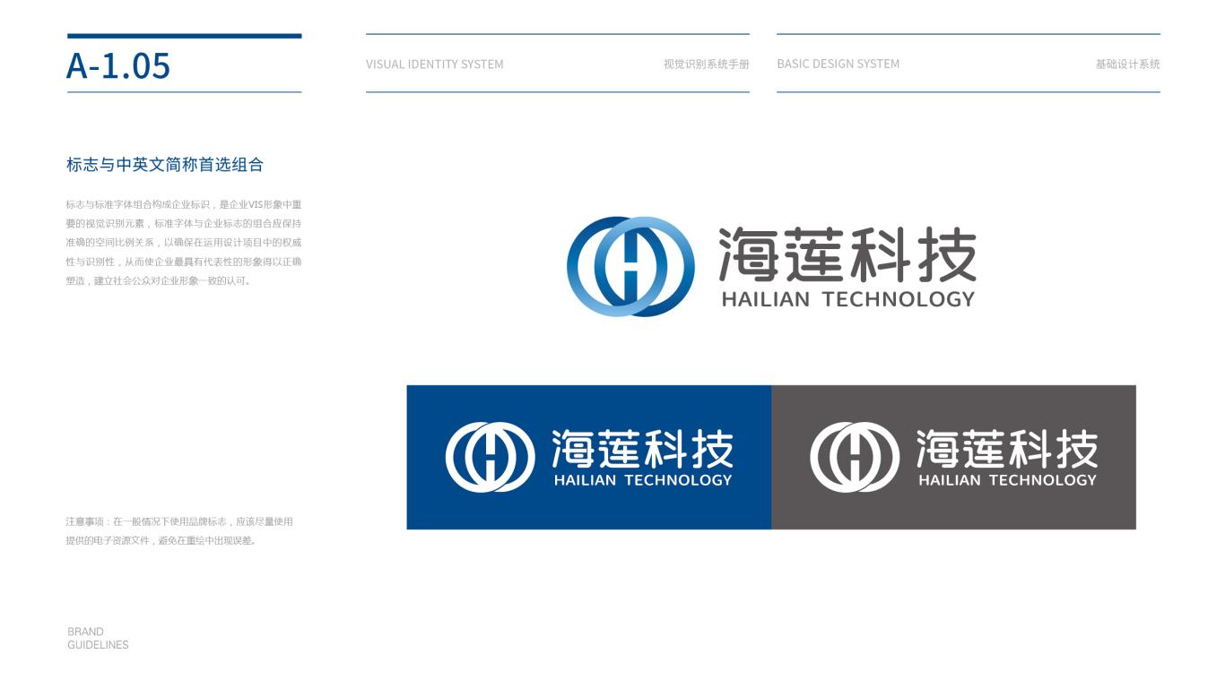 金卡智能信息科技集团VI设计中标图6