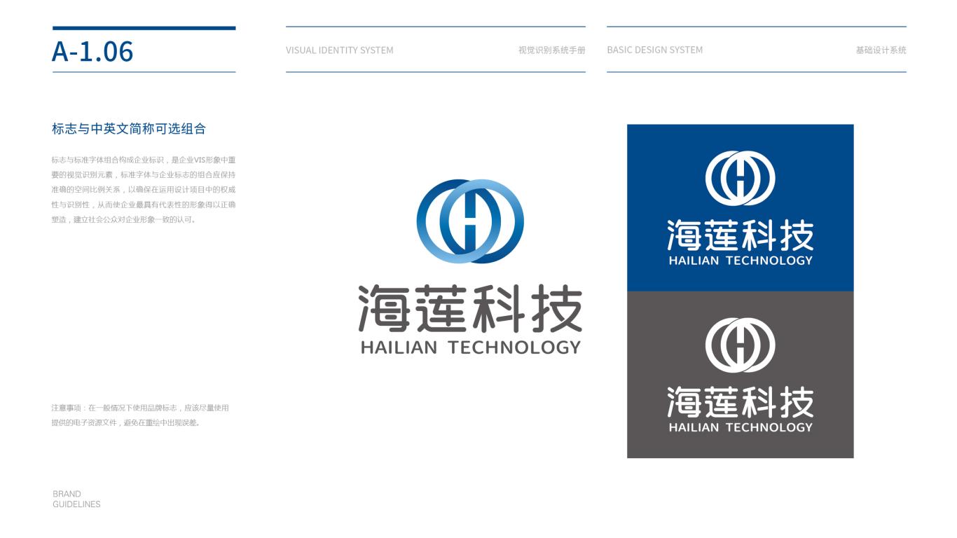 金卡智能信息科技集团VI设计中标图7