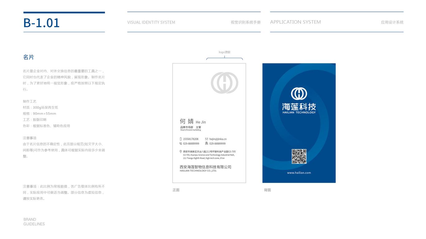 金卡智能信息科技集团VI设计中标图30